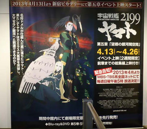 yamato2199.jpg